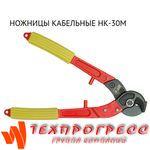 Ножницы кабельные НК-30М