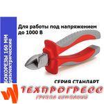 Бокорезы диэлектрические 160 (мм) стандарт
