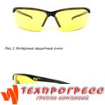 Янтарные защитные очки ESAB Origo Spec Amber