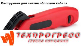 Инструмент КС-28