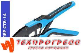 Кримпер СТВ-14