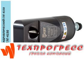 Гайкорез гидравлический ГЛГ- 4150