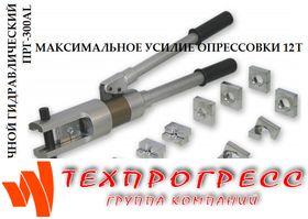 Пресс ручной гидравлический ПРГ-300Al