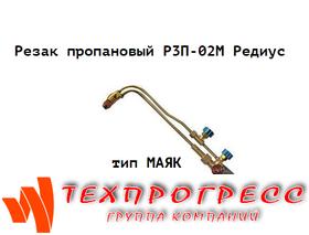 Резак пропановый Р3П-02М Редиус (тип МАЯК)