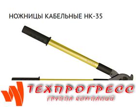 Ножницы кабельные НК-35