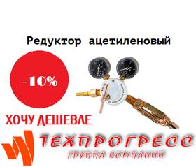 Редуктор ацетиленовый БАО-5-5 Сварог