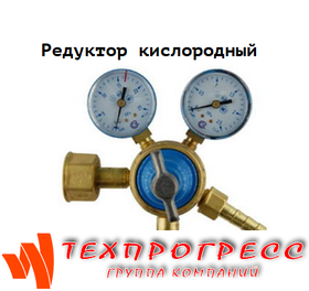 Редуктор кислородный БКО-50 МГ (БАМЗ)