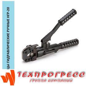 Ножницы гидравлические ручные НГР-20