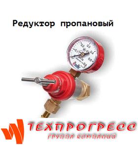 Редуктор пропановый БПО-5-3 Редиус