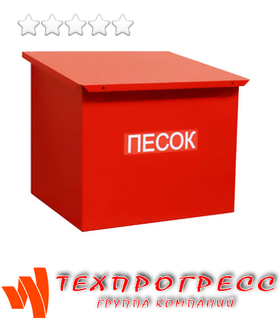 Ящик для песка 0,1 м.куб.