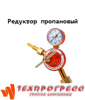 Редуктор пропановый БПО-5-5 Сварог