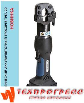 Гидравлический аккумуляторный тросорез ТРГА-20