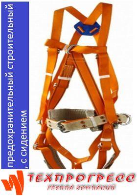 Пояс предохранительный строительный тип Е